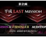 新企画【平成 LAST Mission!】『アニソン!声優シンガーオーディション!!』