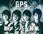 GPS新メンバー募集オーディション