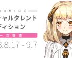 バーチャルYouTuber「慧桜ココロ(アスカココロ)」オーディション開催!