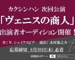 【チケットノルマなし】カクシンハンPOCKET09 『ヴェニスの商人』出演者募集オーディション