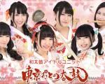 世界唯一の和太鼓・和楽器×アイドル、新メンバーオーディション!
