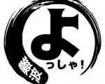 【大阪アイドル】「よっしゃ!難波」新規メンバー募集オーディション!