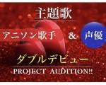 ◇主題歌アニソン歌手 & 声優メインキャスト◇『ダブルデビュー』プロジェクト オーディション!!