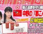 味と品質を守り続ける中野の「都こんぶ」CM出演者募集!