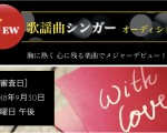 NEW『歌謡曲シンガー オーディション』胸に熱く 心に残る楽曲でメジャーデビュー!!