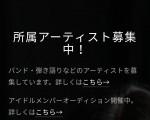 渋谷発・ROCKアイドル新規結成オーディション