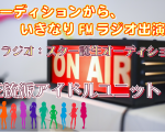 radio-audition_banner