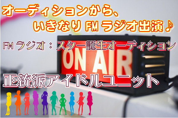 radio-audition_banner