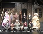 【出演者募集】SORAism company第18回本公演「多摩ドリームランド」
