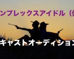 映画「コンプレックスアイドル」キャストオーディション
