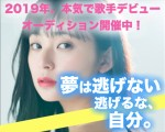 2019年、本気で歌手デビューするオーディション!