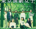 【東京演劇女子・第3期メンバー】演劇(女優)を軸に、歌やダンスのLIVEも行っていきたい人を募集