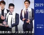 2019ミスター・ジャパン出場者募集