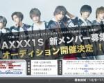 AXXX1S新メンバーオーディション