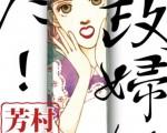 人気漫画「家政婦は見た!」映画化 キャスト募集