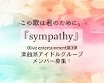 Olive entertainment第三弾 楽曲派アイドルグループ『Sympathy』