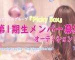 王道アイドルグループ『Pickybox』第1期生メンバー募集オーディション