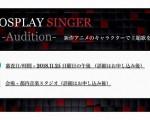 新作アニメのキャラクターで主題歌を歌う『コスプレ シンガー』オーディション!
