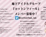 地下アイドルグループ「コットンフィール」メンバー募集!
