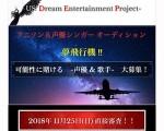 飛び乗れ夢飛行機!『新期アニメ主題歌を歌う声優&歌手 大募集!』