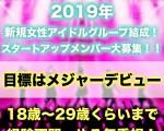 2019年デビュー!新規女性アイドルグループオーディション開催