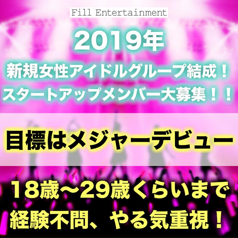 2019アイドル募集
