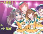 新元号より活動開始、新アイドルグループ結成オーディション