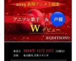 ◇夢×夢、声×声『アニソン歌手 &声優 』Wデビュー オーディション!!