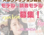 ■新人モデル、タレント募集■