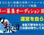 男性パフォーマンスアイドル 一刀×旅団 第一期生 オーディション開催