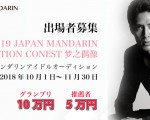 JAPAN MANDARIN IDOL AUDITION