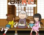 日本民話シリーズ声優オーディションVol.40