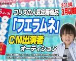 コリスの人気定番商品「フエラムネ」CM出演者募集