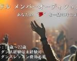 【MCなし!!ライブは曲以外は全て演技のミュージカルアイドル】 第1期生アイドルグループメンバー募集