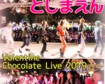 としまえん CHOCOLATE Live  2019/Men's Group Audition