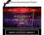 あなたは原石!!『新年度・新期アニメ主題歌デビューを夢見る 声優 & 歌手 大募集!』