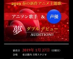 ◇夢ダブルデビュー◇『主題歌アニソン歌手 & 声優メインキャスト』オーディション!!