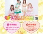 TOKYO SWEET PARTY 新メンバーオーディション