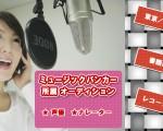 【東京/大阪】所属声優/ナレーターの募集・アテレコ形式の実践オーディション