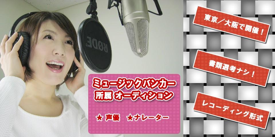 audition-seiyu