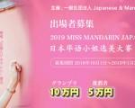 ミス・マンダリン2019