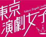 【東京演劇女子・第3期メンバー】グループ内新規結成チームのFirst Memberを募集。