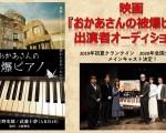 佐野史郎・武藤十夢(AKB48) W主演映画「おかあさんの被爆ピアノ」出演者オーディション