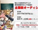 柏のご当地ゆるアニメ 第2期「超普通都市カシワ伝説Z」主題歌オーディション