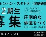 カクシンハンスタジオ第2期生募集!