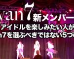 地下アイドル界のバラエティ班Nyan7新メンバー募集