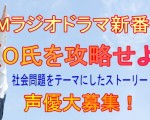 FMラジオドラマ 新番組『O氏を攻略せよ』制作の為キャスト大募集