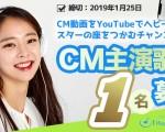 CM主演歌手(1名)オーディション開催
