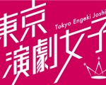 【東京演劇女子/第3期メンバー募集】ユニット内で新チームを結成。そのFirst Memberを募集しています。演劇・歌・ダンスといったエンターテイメントをやっていきたい若手女子は是非。