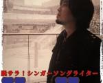 ミュージックビデオ出演者募集!